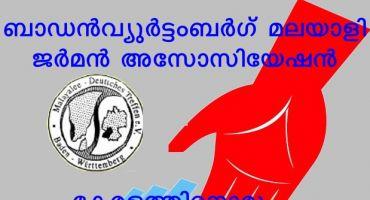 mdt_kerala_help_2nd_time