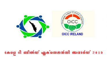 oicc_excellency_award_2019