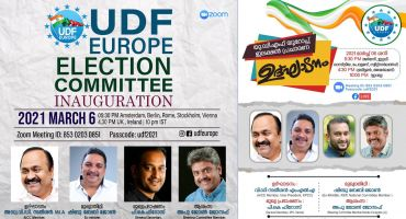 UDF_election_committe_inaguration_march_6